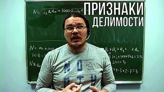 Признаки делимости | Сравнение по модулю | Ботай со мной #035 | Борис Трушин !