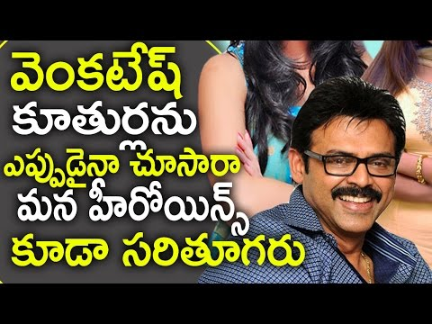 Vekatesh Daughters Unknown Details | Latest Celebrity Updates | NewsQube