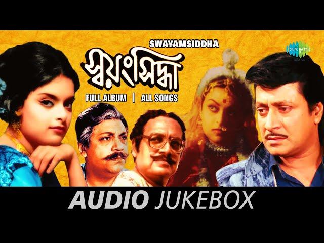 Swayamsiddha - All Songs   Alo Aar Alo Diye   Ghum Parani Gaane   Kichimichi Kichimichi   Lute Nao