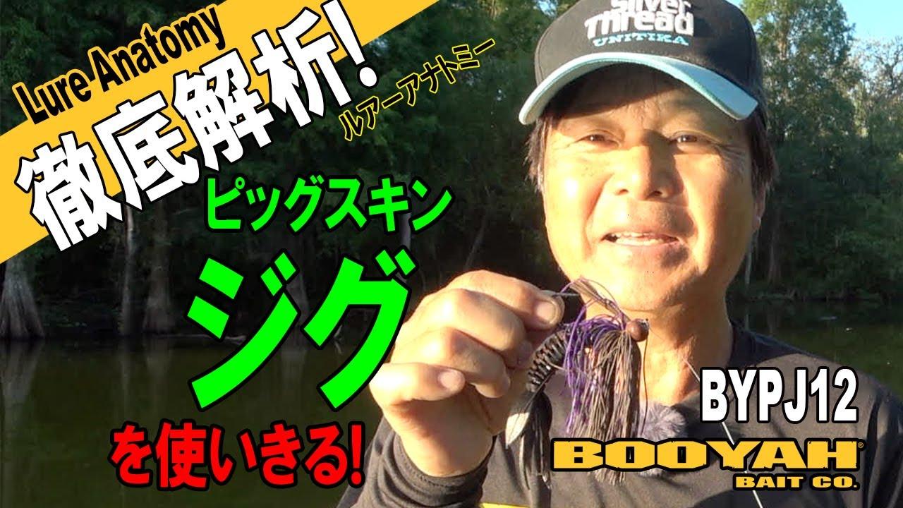 【ヒロ内藤流バス釣り】ラバージグを使ってサイズアップを狙う!【ブーヤー社・ピッグスキンジグ】