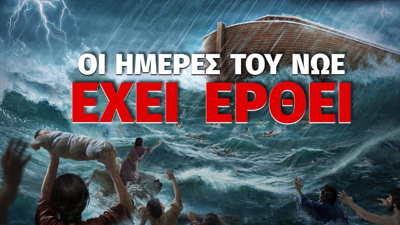 Οι καταστροφές των εσχάτων ημερών στη Βίβλο έχουν εκπληρωθεί «Οι Ημέρες του Νώε Έχει Έρθει»