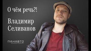 """Панавто. Шоу """"О чем речь?!"""" В гостях Владимир Селиванов."""