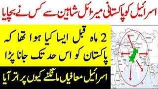 Pakistan Ki Taqat Say Yahoodi Kampny Lagy