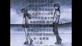 Min hao&小凌-壞女孩(cover 徐良&小凌)