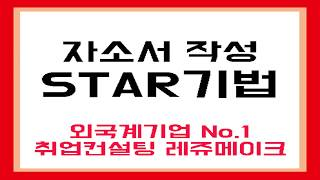 [자소서첨삭] 인사/채용담당자가 선호하는 STAR기법의…