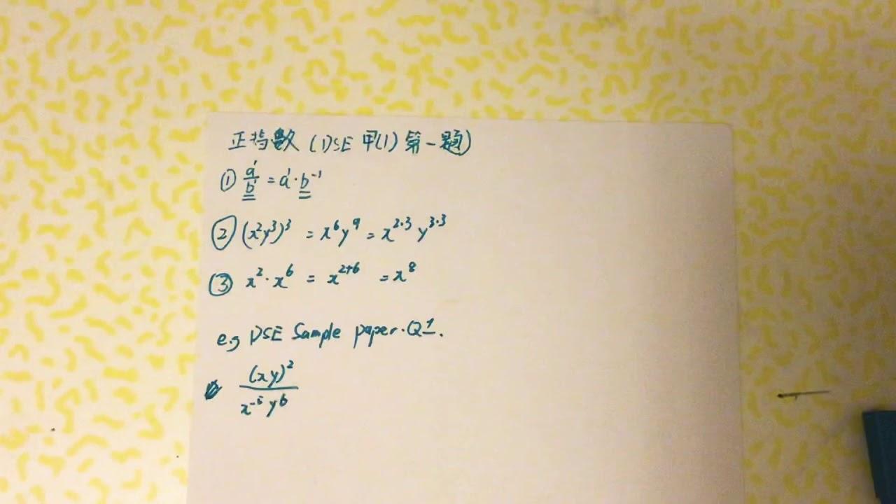 DSE數學基礎(正指數) by Anthony zan - YouTube