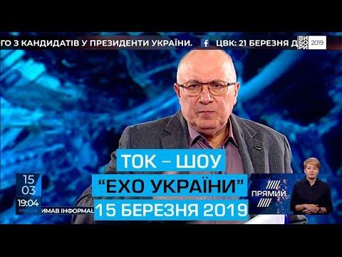 """Ток-шоу """"Ехо України"""""""