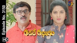 Aadade Aadharam | 19th August 2019 | Full Episode No 3150 | ETV Telugu