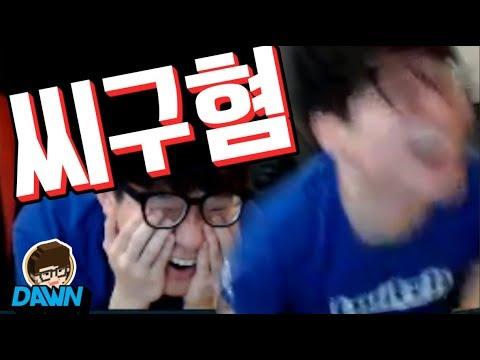 [이걸 이겨?] 이래서 프로인가봐~ C9 HyeoM(씨구혐) 시리즈 [등급전 DawN 하스스톤 ]