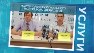 Организация и проведение пресс-конференций в Запорожье -