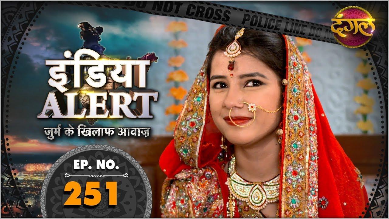 Download India Alert    New Episode 251    Looteri Dulhan ( लूटेरी दुल्हन )    इंडिया अलर्ट Dangal TV