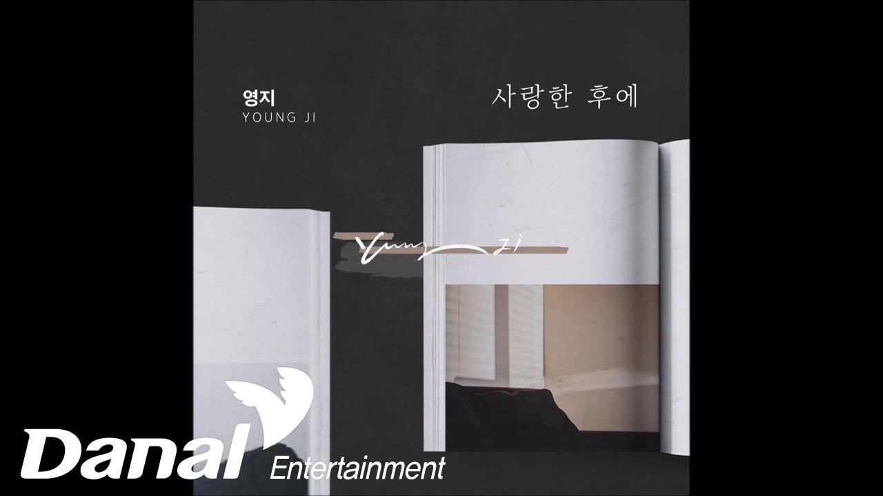 영지 - 사랑한 후에ㅣ위험한 약속 OST Part.9