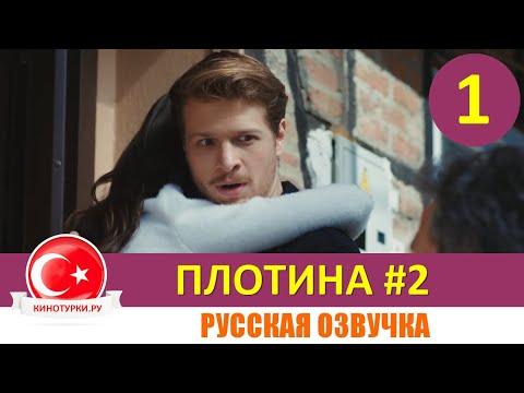 Плотина 1 серия на русском языке [Фрагмент №2]