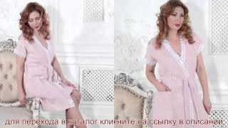 Primavelle женские халаты(Превосходные халаты для женщин: http://bit.ly/1Tnnhdb., 2016-03-10T16:25:12.000Z)