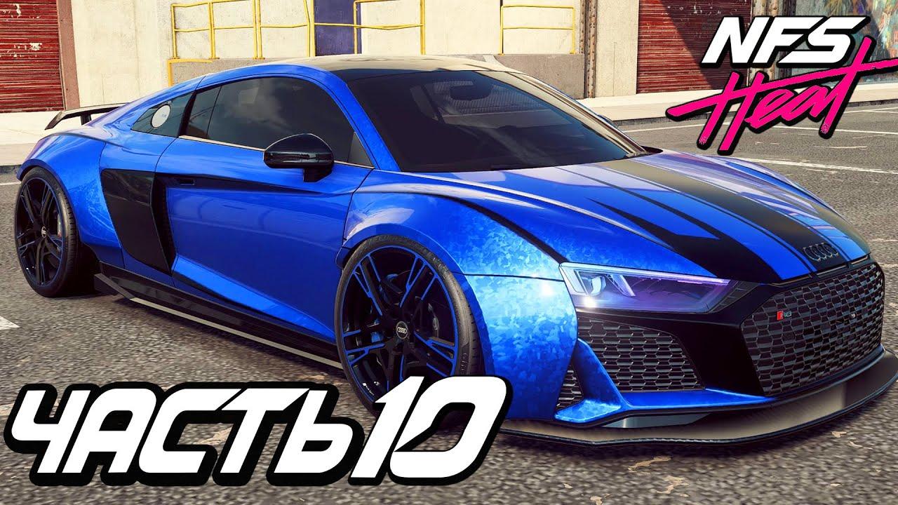 Прохождение Need For Speed: Heat — Часть 10: САМАЯ БЫСТРАЯ ТАЧКА