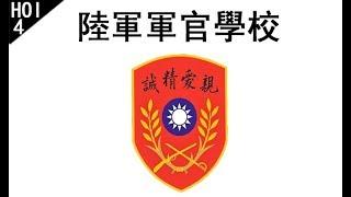 【LHY】鋼鐵雄心4  Hearts of Iron 4 1.6 中華民國 - 西北剿匪記
