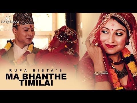 Ma Bhanthe Timilai