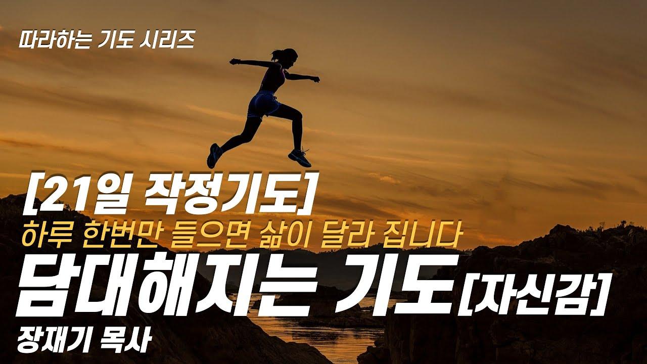 [21일 작정기도] 담대해 지는 기도 (자신감) / 장재기 목사 (따라하는기도시리즈)