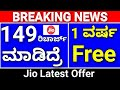 ಒಂದು ವರ್ಷ ಜಿಯೋ ಉಚಿತ Free ಕನ್ನಡ ವಿಡಿಯೋBreaking News Reliance Jio Free For 1 YearJio GST Offer