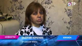 Жительница Воронежа отдала свой дом под приют для бездомных