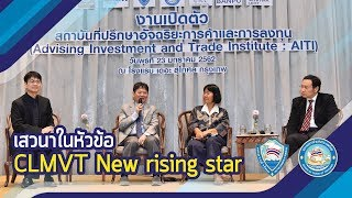 """เสวนาในหัวข้อ """"CLMVT New rising star """""""