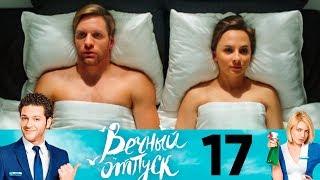 Вечный отпуск | Сезон 1 | Серия 17