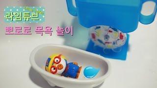 뽀롱뽀롱 뽀로로 장난감 목욕 놀이 Bath Play Pororo Toys おもちゃ人形バスせる Пингвиненок Пороро 라임튜브