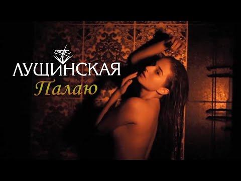 Смотреть клип Юлия Лущинская - Палаю