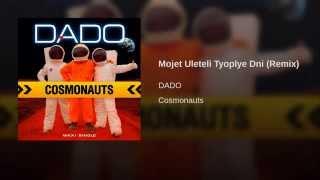 Mojet Uleteli Tyoplye Dni (Remix)