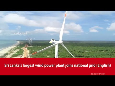 Sri Lanka's largest wind power plant joins national grid (English)