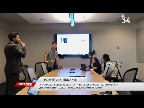 34 телеканал: Дистанційка «в законі»: в Україні заговорили про зміни в трудовому кодексі