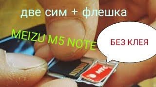 Две симки и карта памяти на Meizu m5 note l БЕЗ КЛЕЯ! l