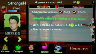 Игра Mafia Онлайн (Play Market) | Роль: мирный