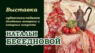20/12/2018 открытие выставка Натальи Беседновой
