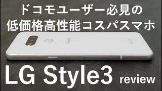 【ドコモコスパスマホ】LG Style3レビュー カメラ/ゲーム操作/ベンチマーク/バッテリー持ちを検証