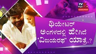 vijayaratha-kannada-movie-honest-review-vasanth-kalyan-arpitha-gowda-tv5-sandalwood