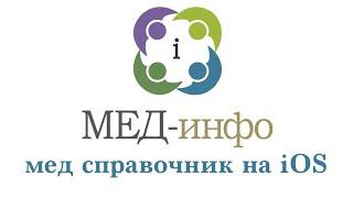 видео медицинский справочник
