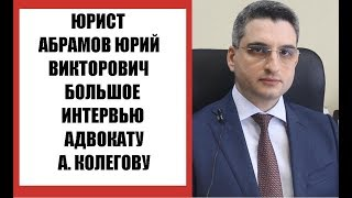 Юрист Юрий Абрамов. Интервью адвокату А. Колегову