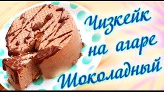 ФИТНЕС РЕЦЕПТЫ *_* Шоколадный чизкейк без яиц и муки(, 2017-04-22T14:00:03.000Z)