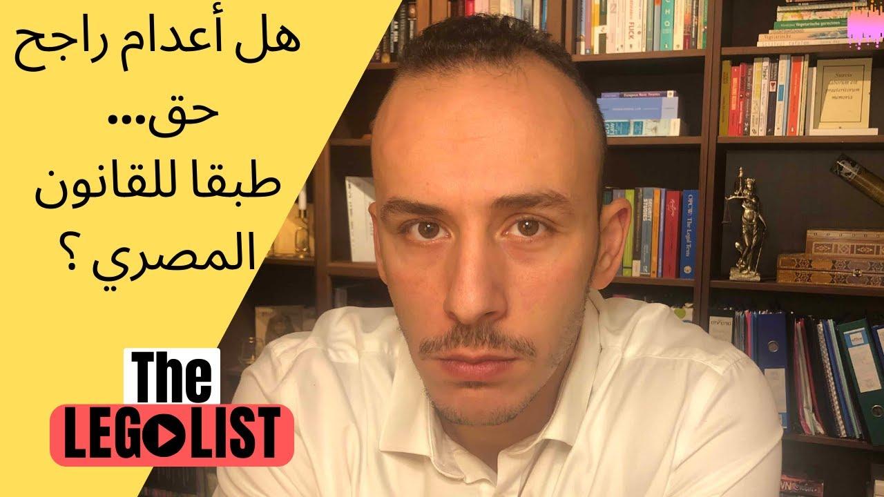 قضية محمود البنا: بين العاطفة والقانون