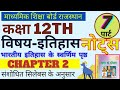 CLASS 12 (RBSE) इतिहास 🔴 CHAPTER 2 PART-3 🔴Golden Chapter of Indian History🔴 RBSE CLASS 12 HISTORY
