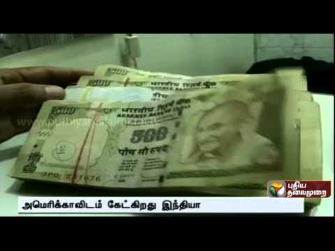 India, US plans MOU to crackdown on fake Currency note network  | Puthiyathalaimurai TV