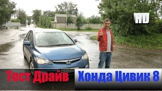 видео Honda Civic Hybrid - городской