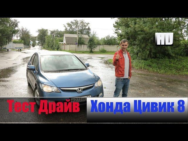 Хонда Цивик 8 1.8 л 141 л/с Честный Тест Драйв Honda Civic