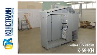 Ячейка КРУ серии К-59-КН(Электротехнический завод