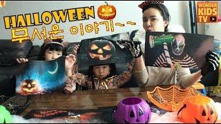 [유령이야기 모음] 유령 이야기모음 잭오랜턴의 전설, 유령의집, 유령에게 잡혀간 아이 l Scary haunted house l halloween witch