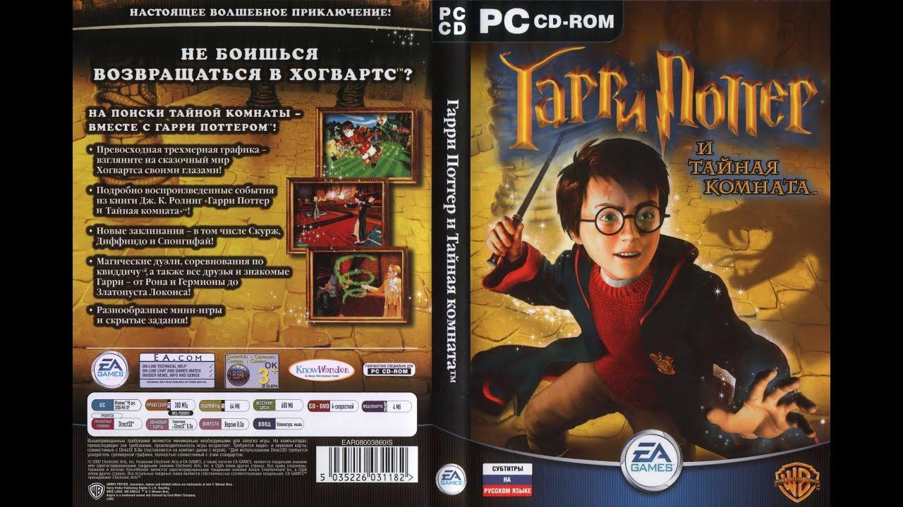 Гарри Поттер и Тайная комната. Полное прохождение со всеми ...