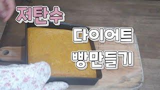 [다이어트] 다이어트빵 만들기/ 사과 당근 아몬드빵 /…