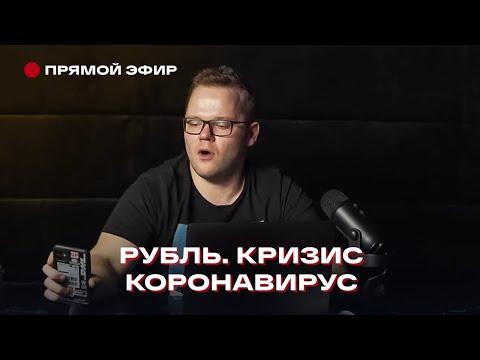 Что с рублем? Коронавирус и кризис. Биткоин и рынок криптовалют 🔴 LIVE с Анатолием Радченко