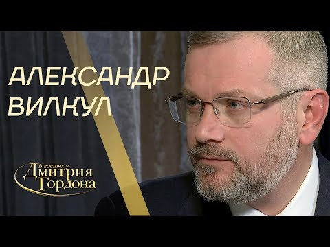 Александр Вилкул. 'В